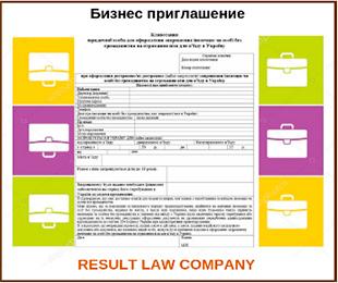 купить бизнес приглашение для иностранца