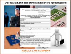 оформление бизнес приглашения для иностранцев в Украину