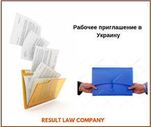помощь с оформлением рабочего приглашения