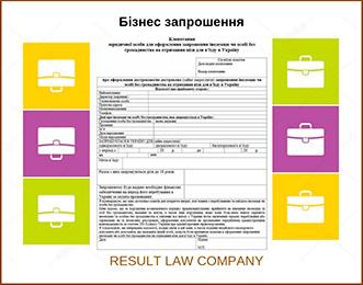 купити бізнес запрошення для іноземця в Україну