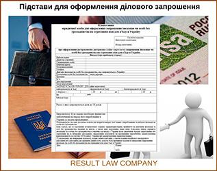 оформлення ділового запрошення для іноземця в Україну