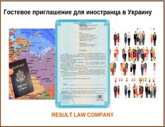 гостевое приглашение для иностранца в Украину