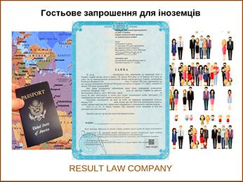 гостьове запрошення для іноземця в Україну