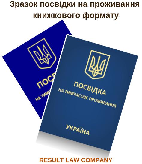 посвідка на проживання в Україні
