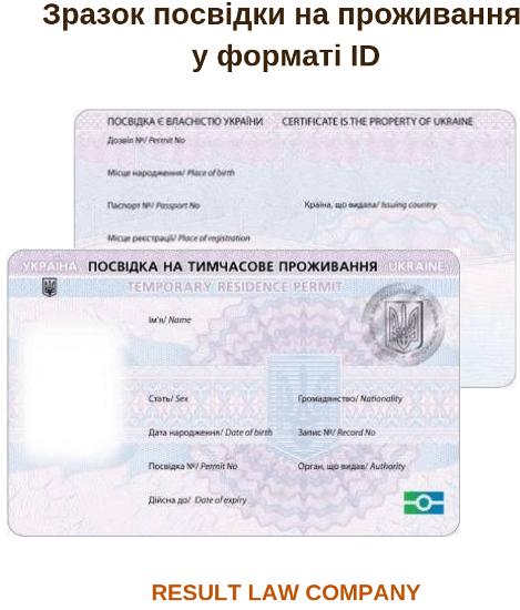 зразок id картки на посвідку на проживання в Україні
