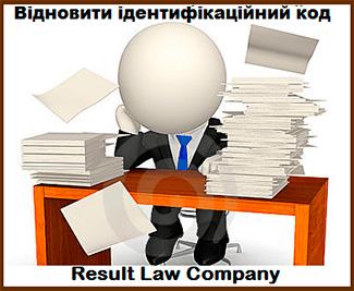 відновлення ідентифікаційного коду в Києві