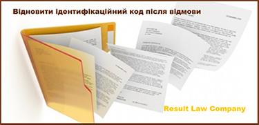 відновити ідентифікаційний код після відмови