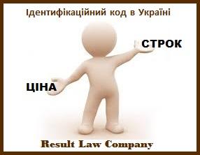 ціна на отримання ідентифікаційного коду в Києві