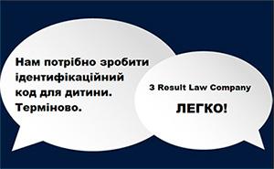 ідентифікаційний код для дитини україна
