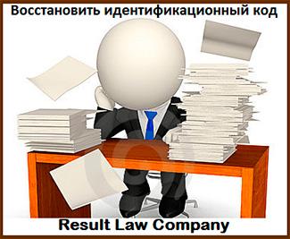 восстановить идентификационный код Киев