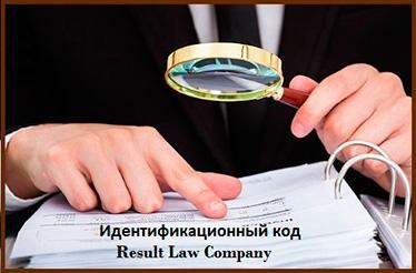 перечень документов для получения идентификационного кода Украина