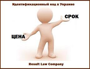 цена на получение идентификационного кода в Киеве