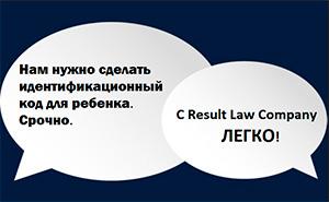 идентификационный код для ребенка Украина