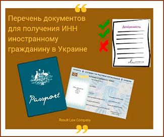 Документы для получения идентификационного кода иностранными гражданами и лицами без гражданства