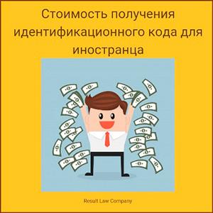 получить инн иностранцу в украине цена