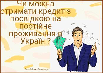 кредит для іноземців в Україні – як та де оформити?