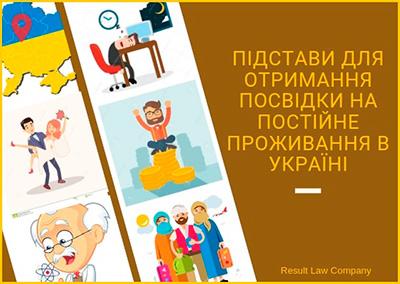 посвідка на постійне проживання в Україні працевлаштування
