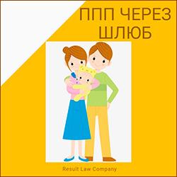 отримання посвідки на постійне проживання через шлюб