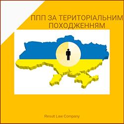 оформлення постійного виду на проживання іноземцю в Україні