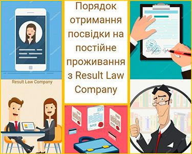 як оформити ПМЖ в Україні в 2019 році