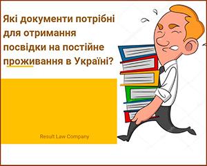 посвідка на постійне проживання в Україні документи