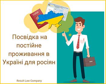 посвідка на проживання в Україні для росіян