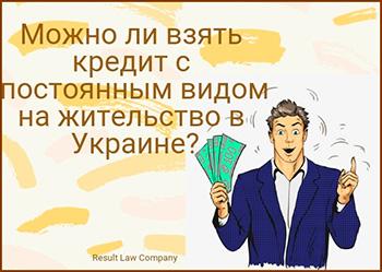 можно ли взять кредит с видом на жительство в украине