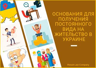 постоянный вид на жительство в украине трудоустройство