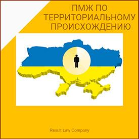 Иммиграция в Украину иностранцев, которые имеют украинские корни