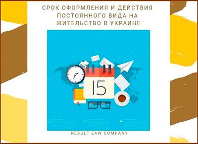 сроки получения постоянного вида на жительство в Украине