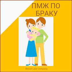 вид на жительство в украине если жена украинка