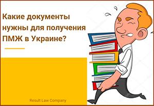 постоянный вид на жительство в Украине документы