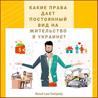 постоянный вид на жительство в Украине права