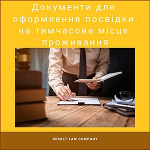 документи для посвідки на тимчасове проживання в Україні