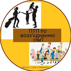 ПТП в Україні по возз'єднанню сім'ї