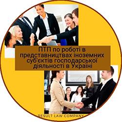 ВНЖ в Україні по роботі в представництвах іноземни суб'єктів господарської діяльності
