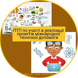 ВНЖ в Україні по участі в реалізації проектів міжнародної технічної допомоги