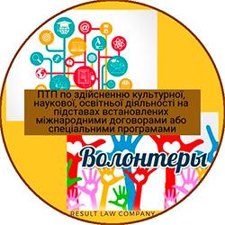 ВНЖ в Україні на підставі здійснення культурної, наукової, освітньої діяльності