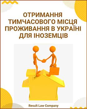 посвідка на тимчасове проживання в Україні Київ