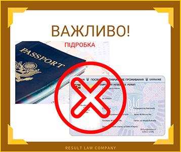 тимчасове проживання в україні дає право
