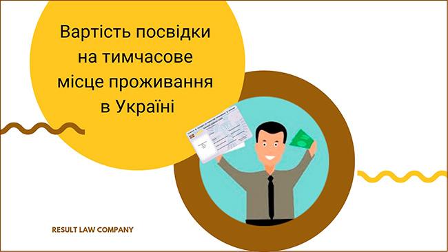 вартість посвідки на тимчасове проживання в україні