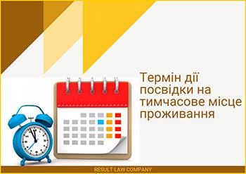 посвідка на тимчасове проживання в Україні термін дії