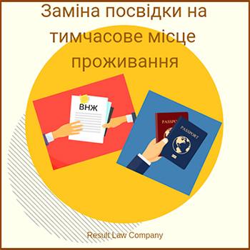 заміна посвідки на тимчасове проживання в Україні