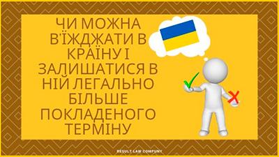 правила перебування іноземців на території України