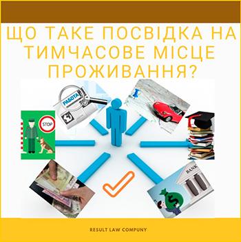 Що таке Посвідка на Тимчасове Проживання в Україні