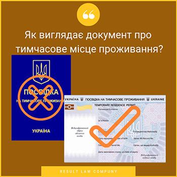 id карта тимчасове проживання в Україні