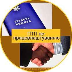 ПТП в Україні по працевлаштуванню