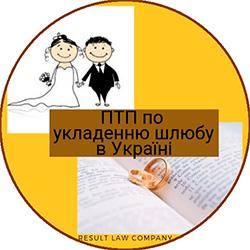 ПТП в Україні по шлюбу