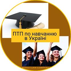 ПТП в Україні по навчанню