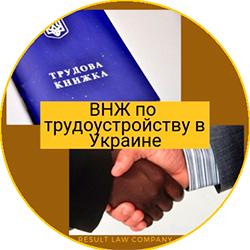 ВНЖ в Украине по трудоустройству